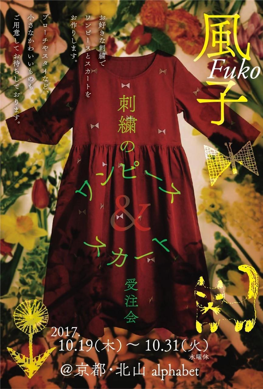 【10/19~31】風子 刺繍のワンピース&スカート受注会_b0184796_11582791.jpg