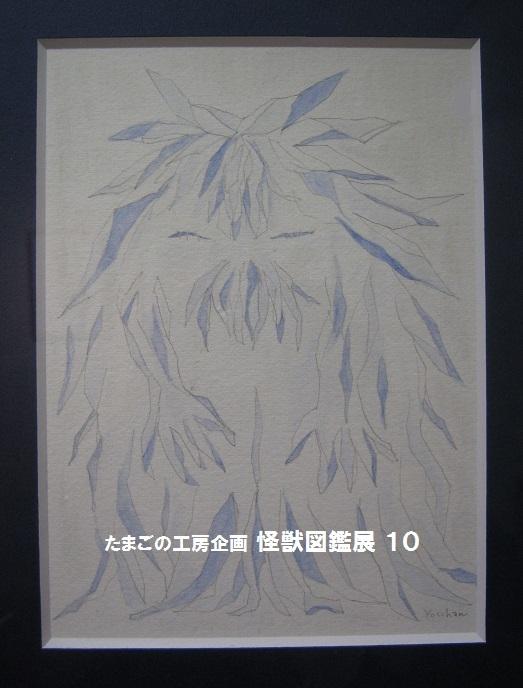たまごの工房企画展 「 怪獣図鑑展 10 」 その13_e0134502_18513460.jpg