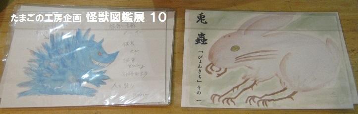 たまごの工房企画展 「 怪獣図鑑展 10 」 その13_e0134502_19074072.jpg