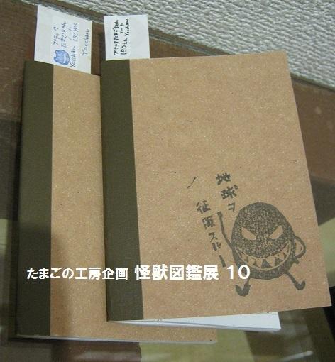 たまごの工房企画展 「 怪獣図鑑展 10 」 その13_e0134502_19084198.jpg