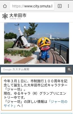 大牟田市のHPで「ジャー坊のテーマ」が聴けます_b0183113_08403160.jpg