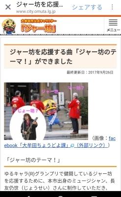 大牟田市のHPで「ジャー坊のテーマ」が聴けます_b0183113_08470166.jpg