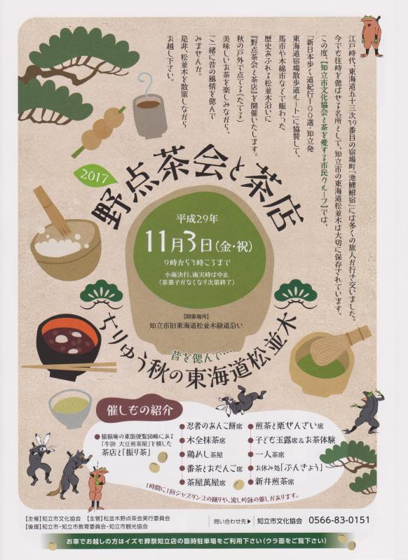 ちりゅう東海道松並木茶会 ご案内_b0220318_09541666.jpeg