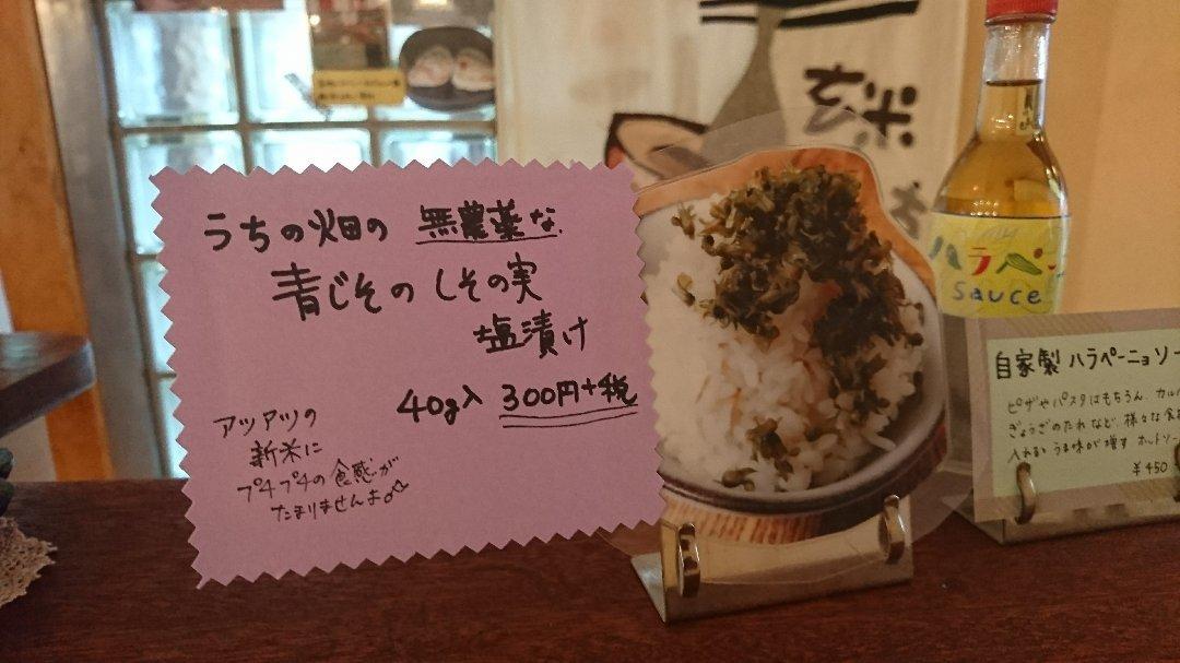 「青紫蘇の実の塩漬け」作り「柿ジャム」作りと、栗の渋皮煮の販売開始。_a0125419_06580677.jpg