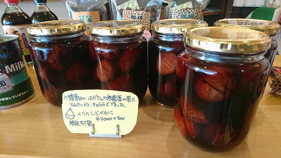 「青紫蘇の実の塩漬け」作り「柿ジャム」作りと、栗の渋皮煮の販売開始。_a0125419_07050240.jpg