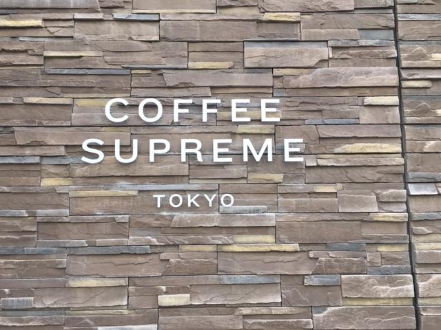 奥渋谷のスプリームコーヒー 1号店_d0224931_14083939.jpg