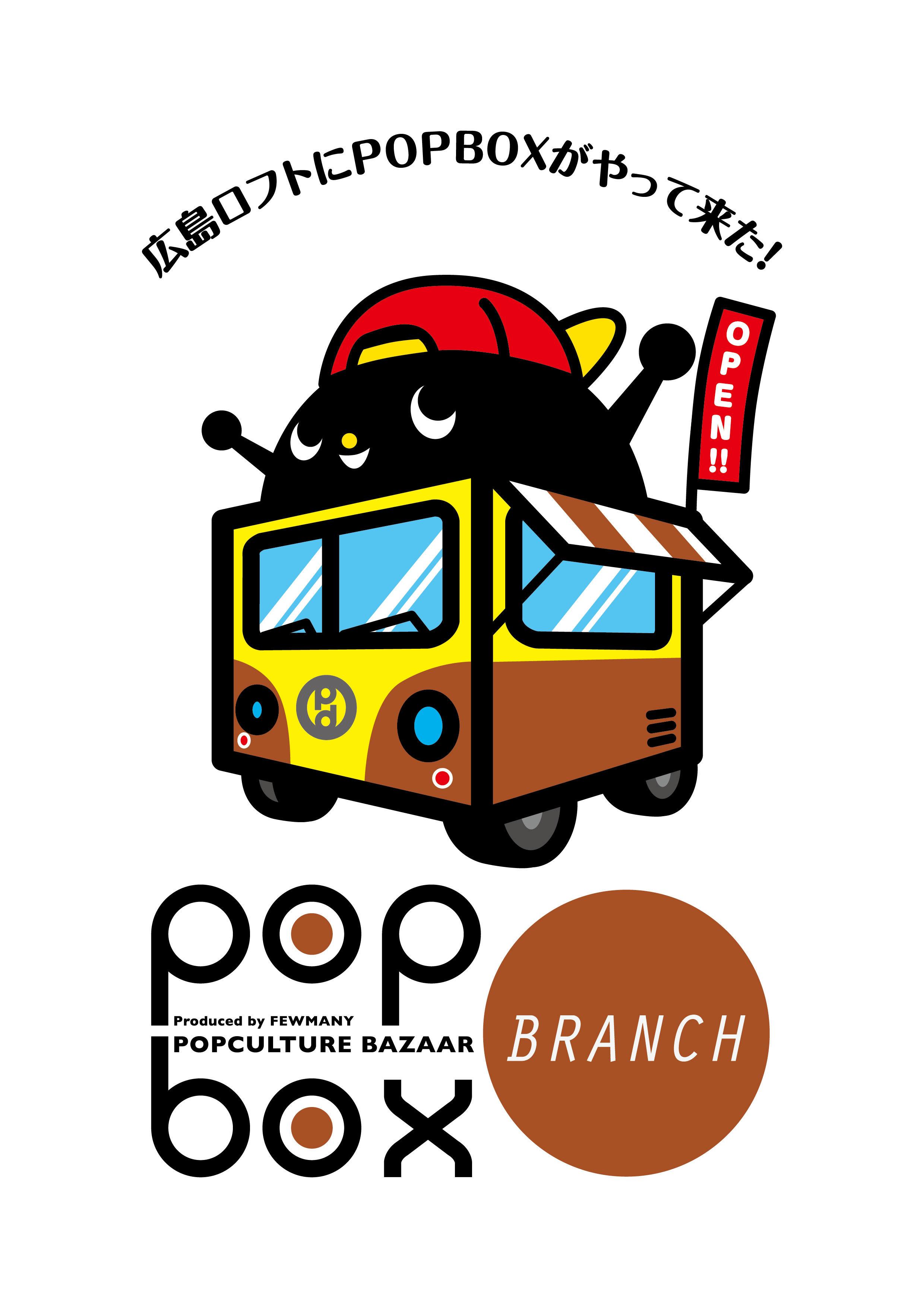 広島ロフトPOPBOX BRANCH開催です!_f0010033_17472490.jpg