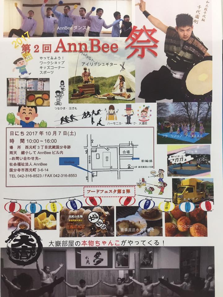 アンビー祭り_a0153945_09090052.jpg