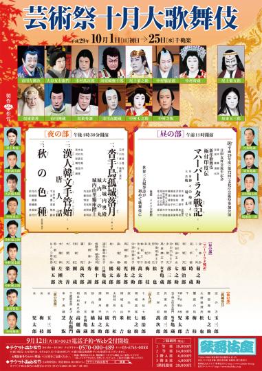 '17,10,4(水)歌舞伎「マハーバーラタ戦記」観劇!_f0060461_09455576.jpg