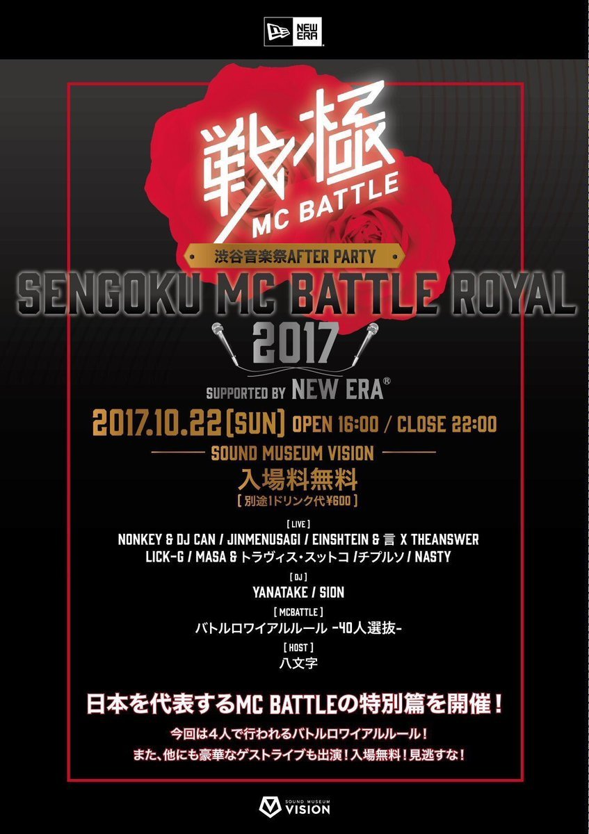 10/22 戦極MCBATTLE ROYALE 2017@SOUND MUSEUM VISION  入場無料で開催!_e0246863_18351654.jpg