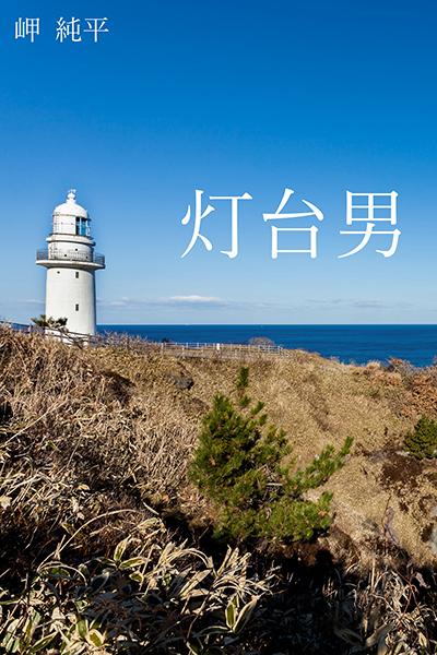 終了しました【Kindle本】無料キャンペーン_e0338273_20012964.jpg
