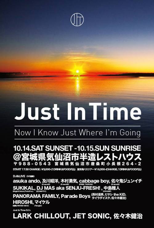 10/14 (SAT) 「Just In Time」 @宮城県気仙沼市 半造レストハウス_e0153779_23321451.jpg