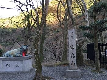 牛滝山 de ちょこっとお散歩&温泉~♪_e0123286_18541762.jpg