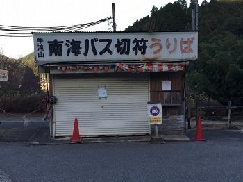 牛滝山 de ちょこっとお散歩&温泉~♪_e0123286_19063162.jpg