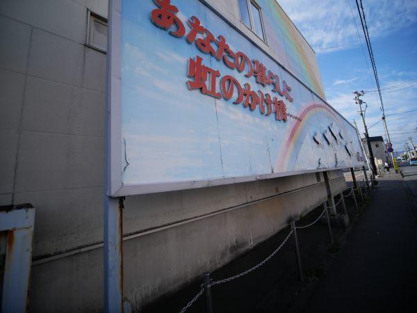 虹のマート_c0164709_07161832.jpg
