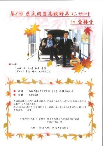 金林寺でコンサートやるきね_e0101917_12333017.jpg
