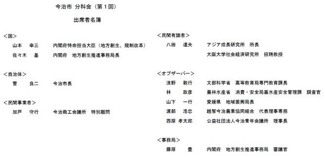 日本国憲法の秘密-579- (加計学園問題について)_e0126350_14183273.jpg