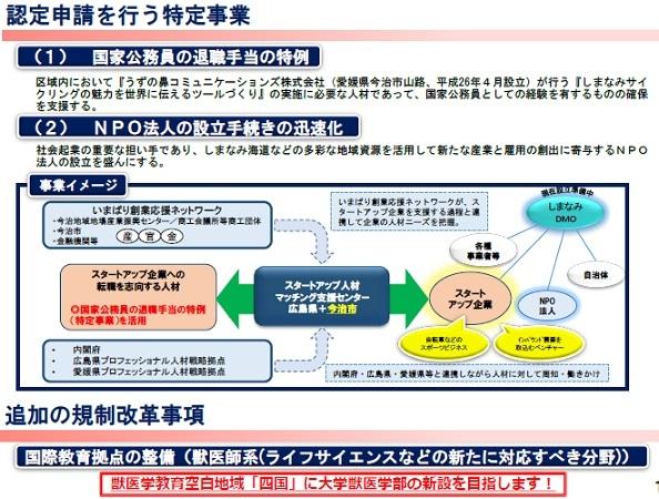 日本国憲法の秘密-579- (加計学園問題について)_e0126350_14443242.jpg