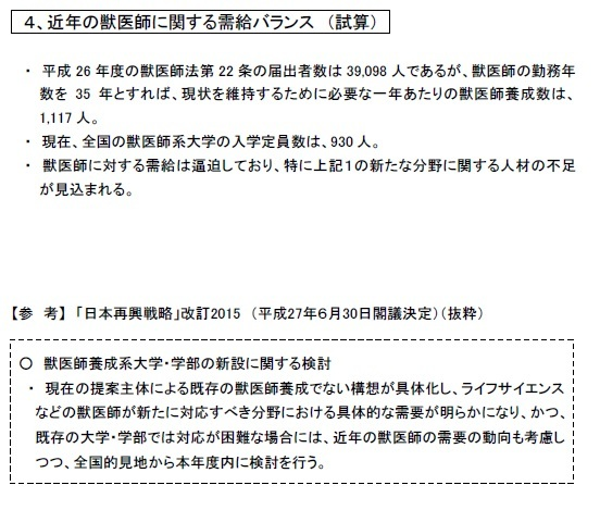 日本国憲法の秘密-579- (加計学園問題について)_e0126350_15042364.jpg