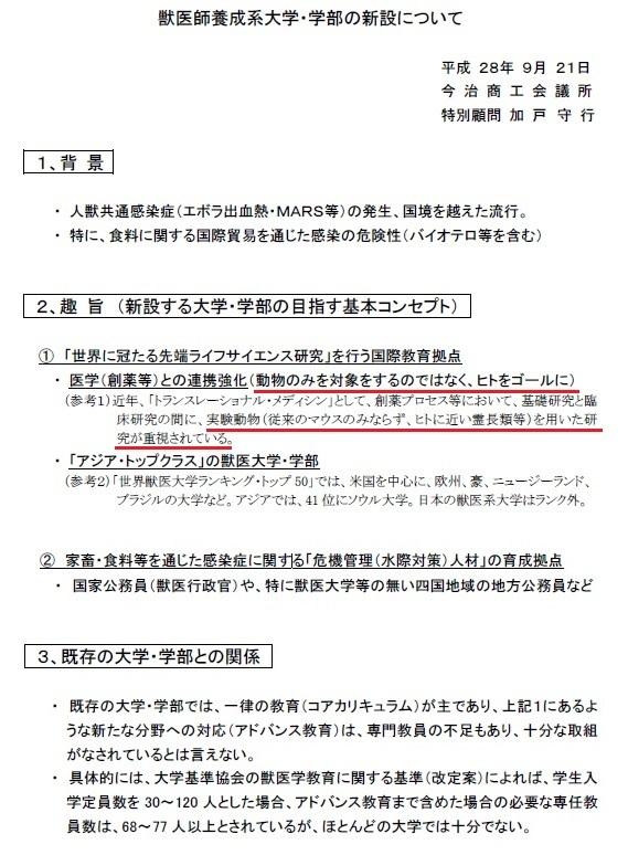 日本国憲法の秘密-579- (加計学園問題について)_e0126350_15075699.jpg