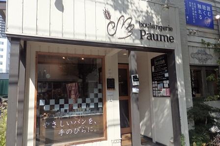 大好きなパン屋 「ブーランジェリーポーム 南3条店」 _f0362073_16270255.jpg