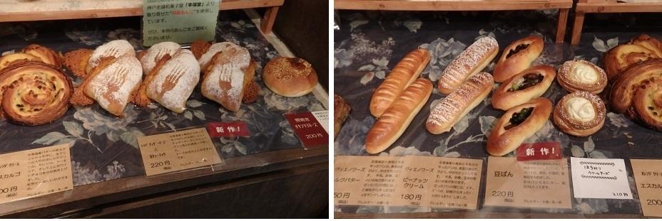 大好きなパン屋 「ブーランジェリーポーム 南3条店」 _f0362073_16302269.jpg