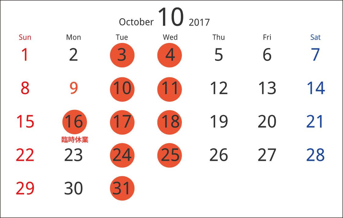 10月の営業日程_c0250976_07243479.jpg