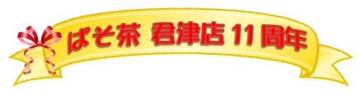 ぱそ茶 君津店11周年_d0337981_14500751.png