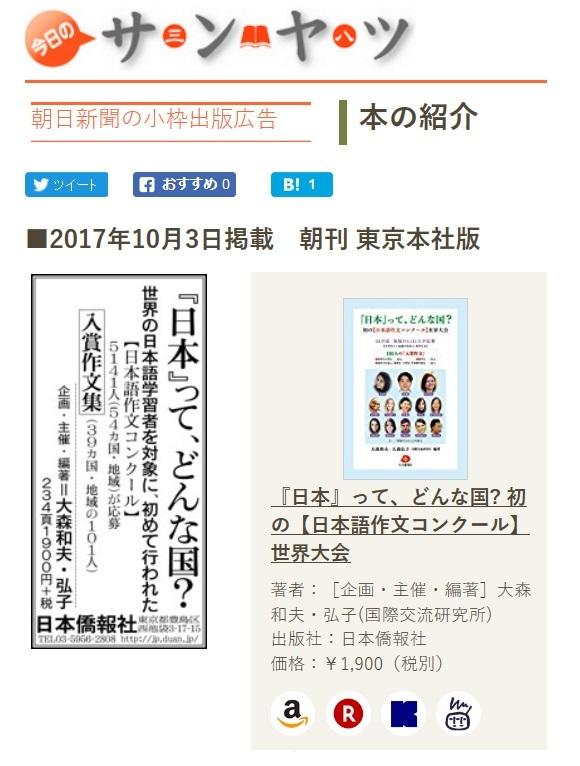 朝日新聞に書籍広告を出稿、『日本』って、どんな国?初の【日本語作文コンクール】世界大会 101人の「日本語作文集」_d0027795_10165176.jpg