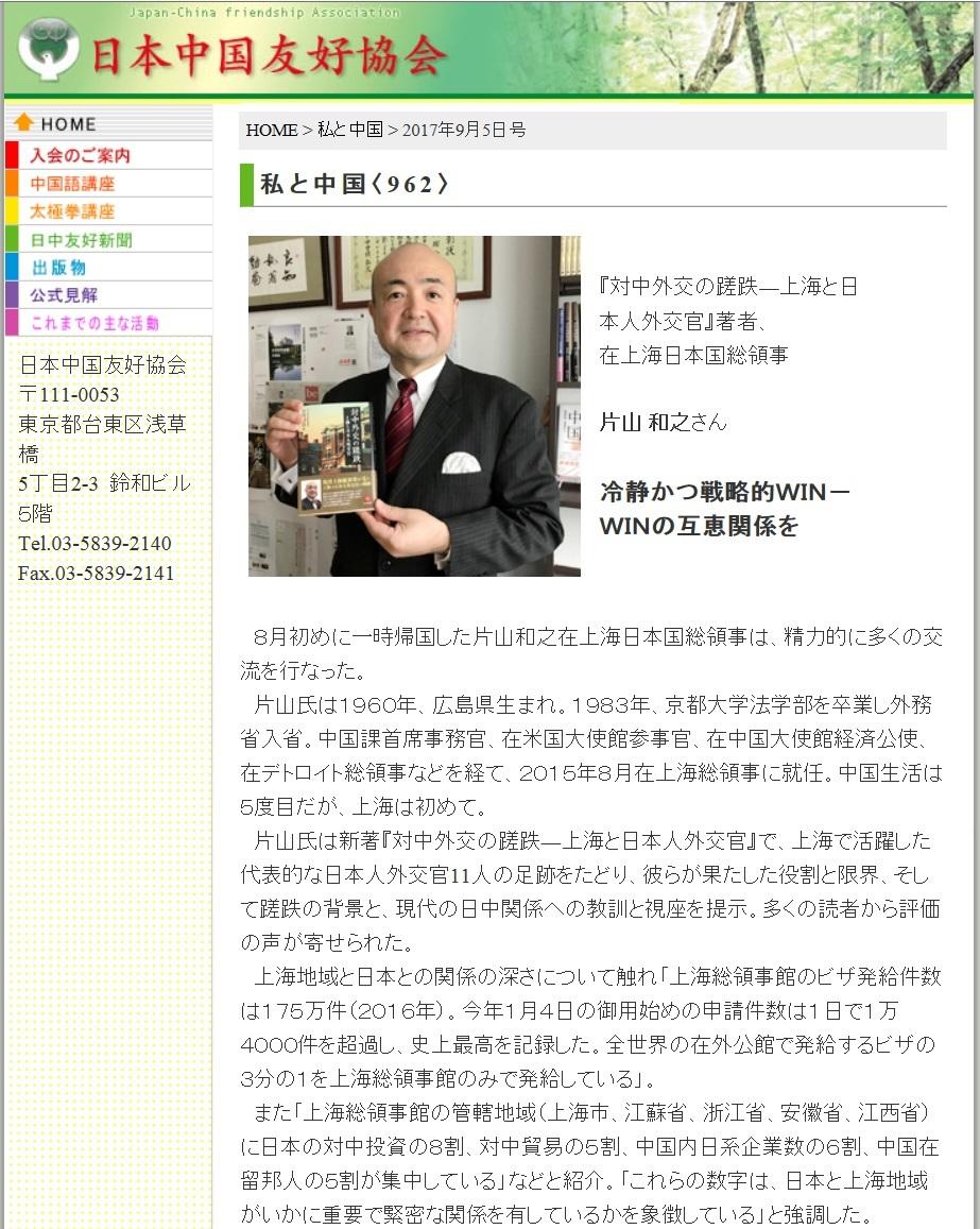 片山和之上海総領事に関する記事、日中友好新聞ネット版にも掲載された_d0027795_16141527.jpg