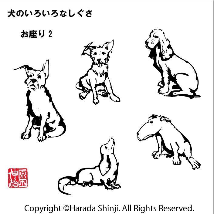2018年干支 犬の描き方 犬のいろいろなしぐさ編のイラスト 筆一本