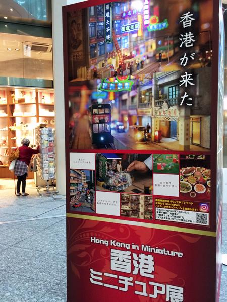 香港ミニチュア展_c0134902_7363023.jpg