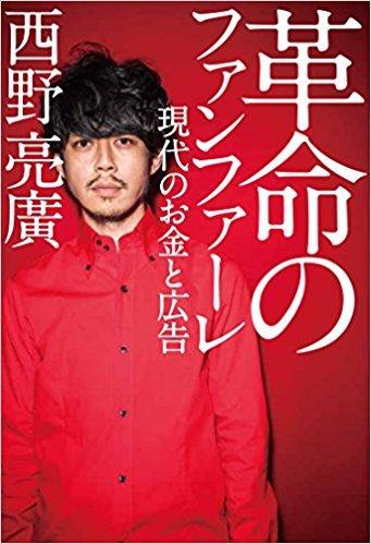 革命のファンファーレ ~現代のお金と広告~   西野 亮廣_e0115904_11294806.jpg