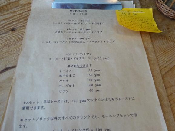 2017年 大阪 Long Walk Coffeeさんでモーニング_e0230011_17305544.jpg