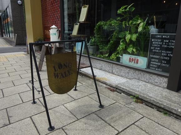 2017年 大阪 Long Walk Coffeeさんでモーニング_e0230011_17330055.jpg