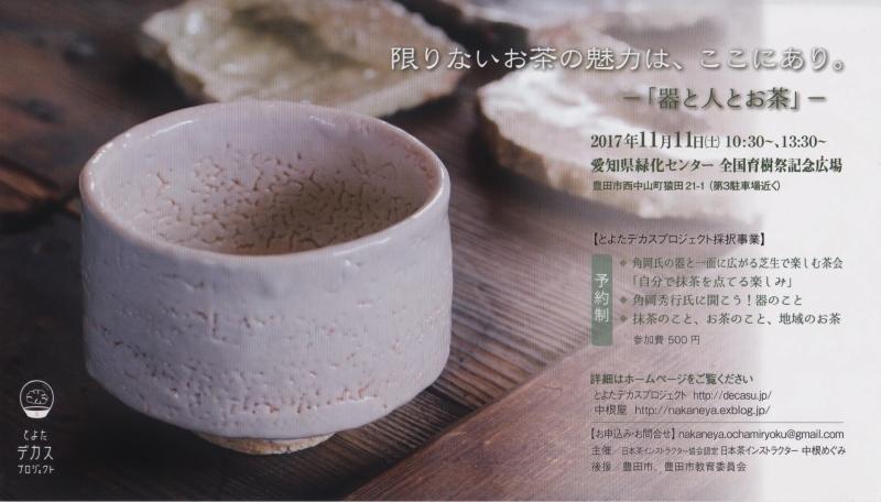 デカス 茶会ご案内_b0220318_08511686.jpeg