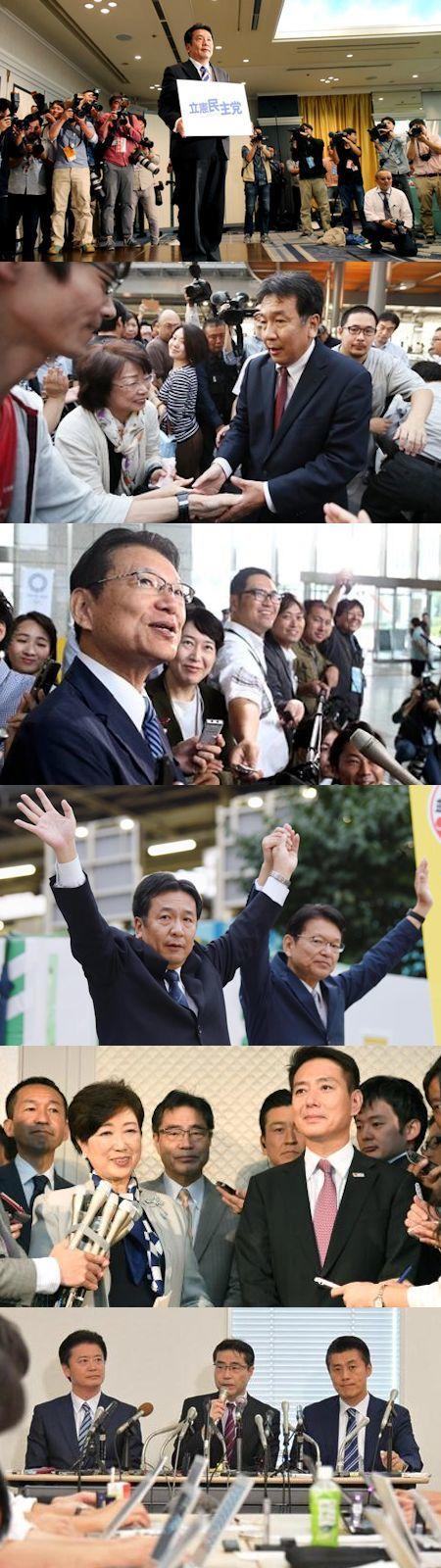 枝野幸男新党の明と暗 - 立憲民主党はなぜ50人しか候補を立てないのか_c0315619_14231935.jpg