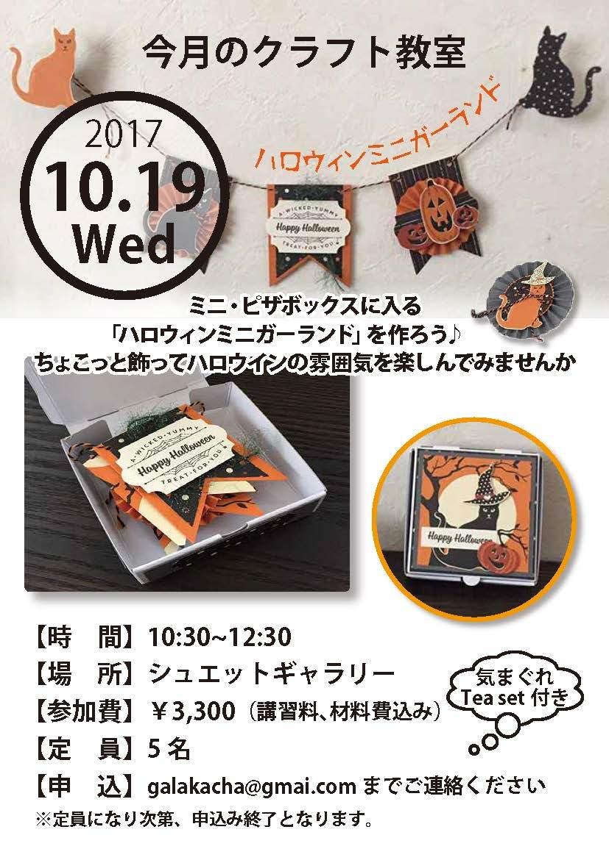 10月のクラフト教室_e0137223_14094263.jpg
