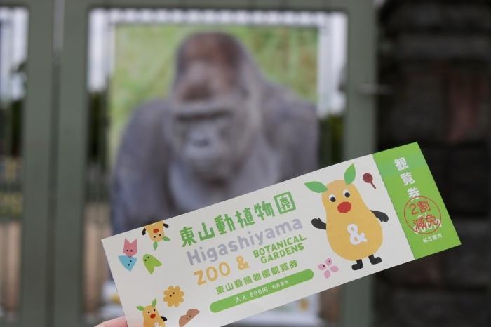 【東山動植物園】名古屋旅行 - 3 -_f0348831_07542128.jpg