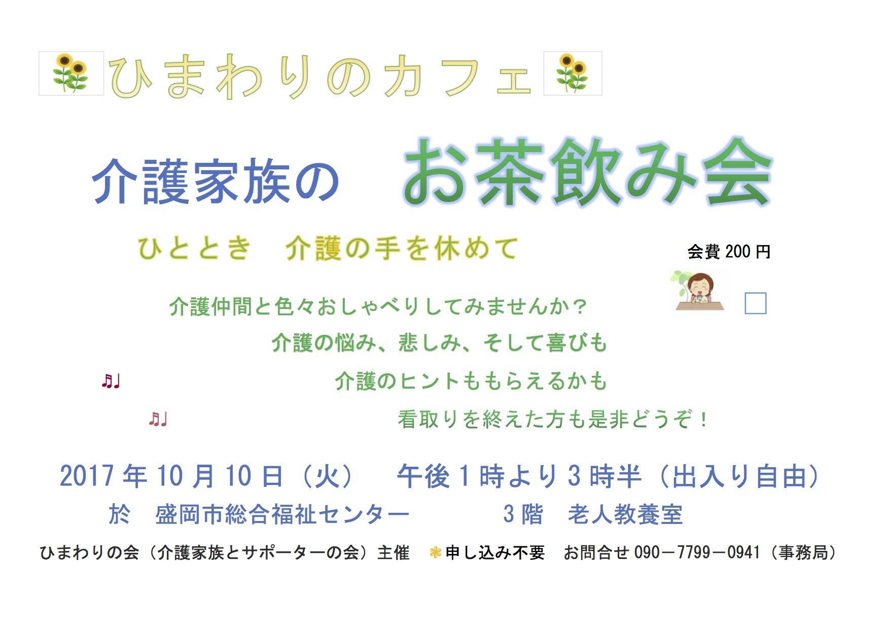 ひまりのカフェ「介護家族のお茶飲み会」_a0103650_23373797.jpg