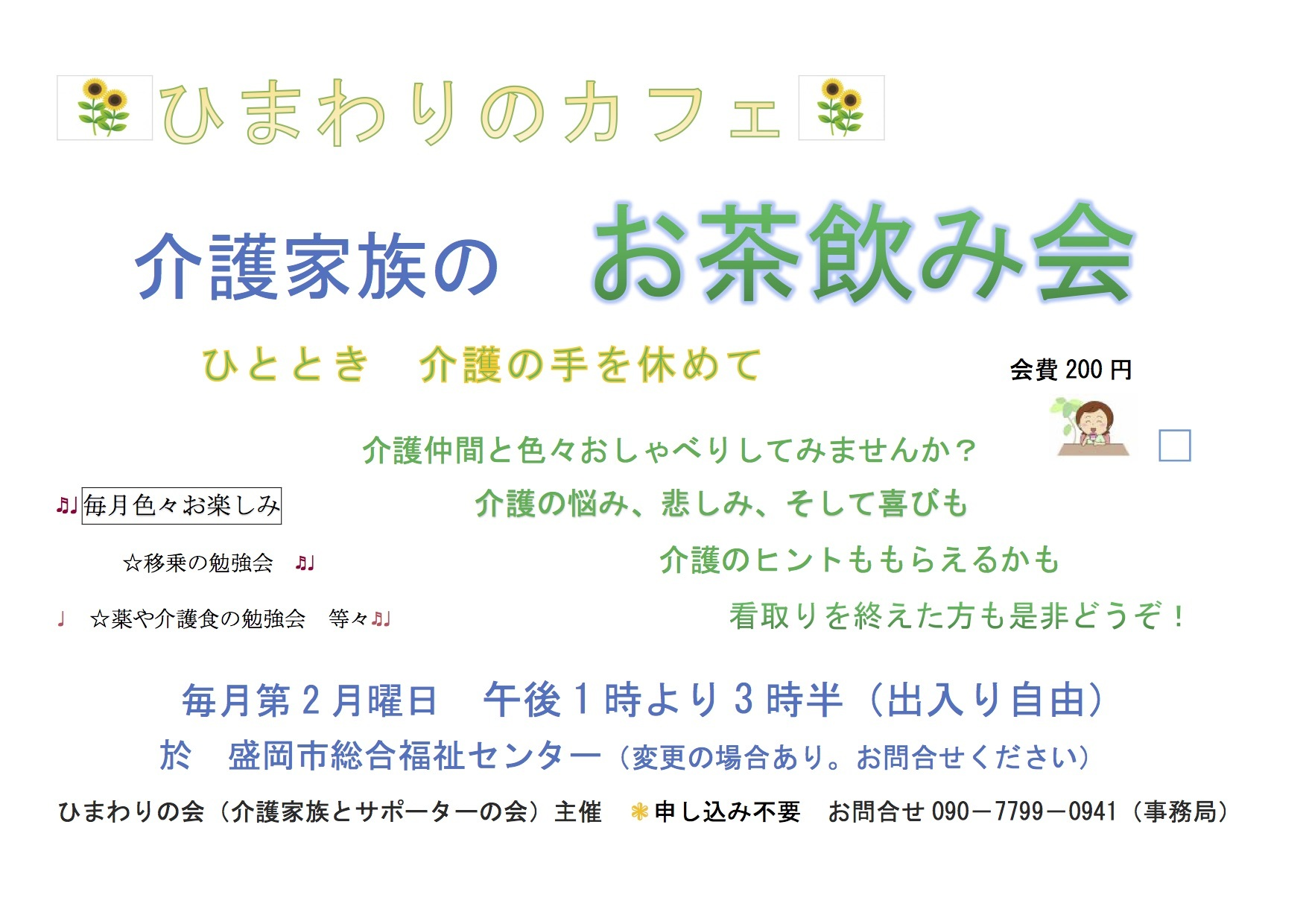 ひまりのカフェ「介護家族のお茶飲み会」_a0103650_23374178.jpg
