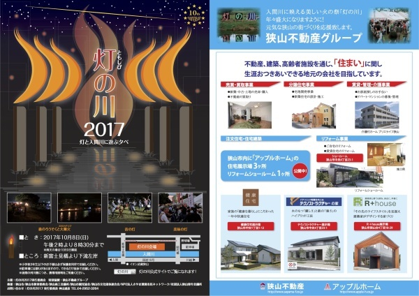灯の川2017のプログラム、チラシなど…_c0386454_22203300.jpg