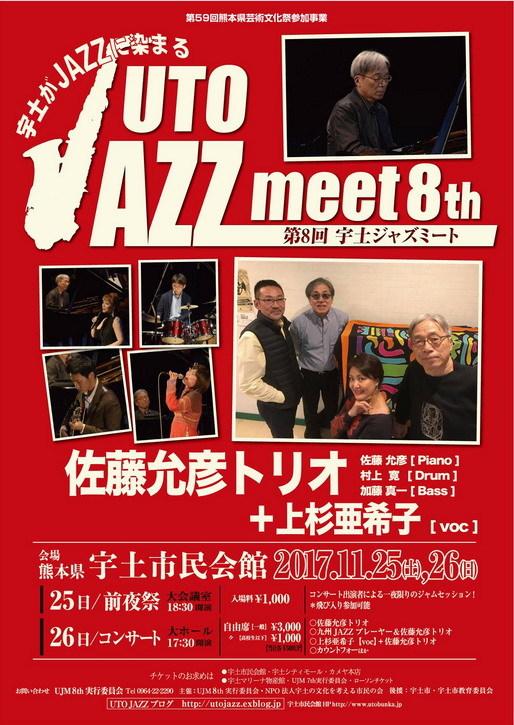 8th Uto Jazz Meet ローソンチケット_f0358164_17572907.jpg