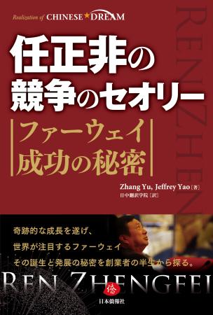 最新刊の『任正非の競争のセオリー ファーウェイ成功の秘密』、10月下旬から発売へ_d0027795_11572243.jpg