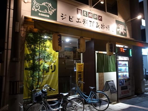現役猟師のジビエ料理&串焼き 台杉@倉敷市寿町_f0197703_15434576.jpg