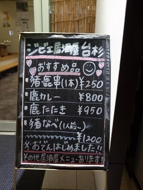 現役猟師のジビエ料理&串焼き 台杉@倉敷市寿町_f0197703_15465341.jpg