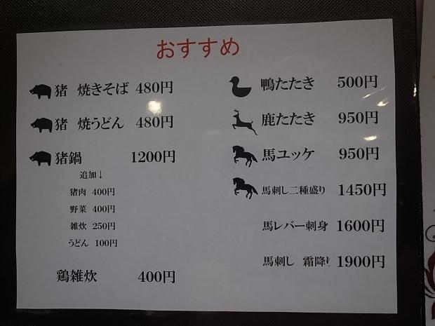 現役猟師のジビエ料理&串焼き 台杉@倉敷市寿町_f0197703_15493575.jpg