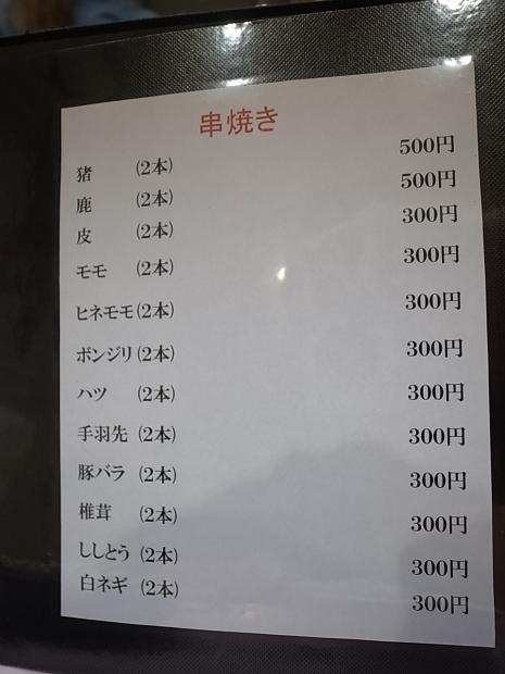 現役猟師のジビエ料理&串焼き 台杉@倉敷市寿町_f0197703_15495914.jpg