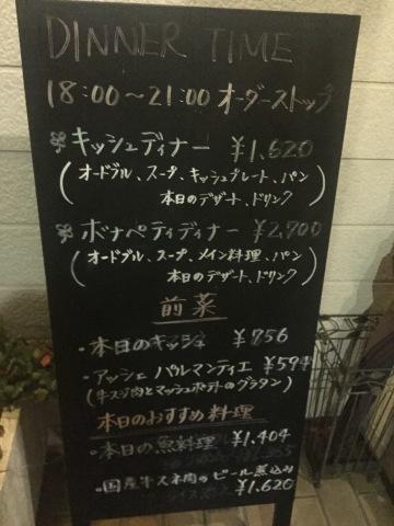 ふらんす食堂 ボナペティ_e0115904_01125426.jpg