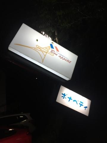 ふらんす食堂 ボナペティ_e0115904_01225677.jpg